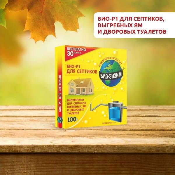 Биоэнзимы в Крыму