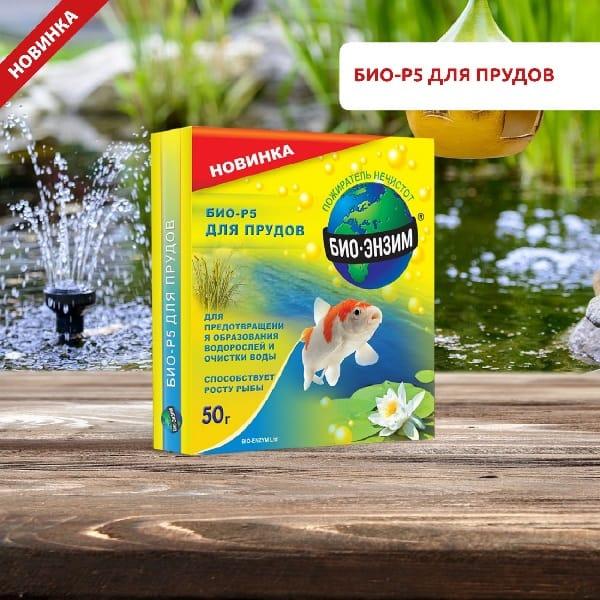 Биоэнзимы для прудов